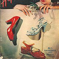 vintageShoes1955